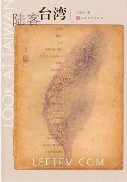 江弱水:陆客台湾