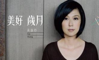 黄韵玲-美好岁月:现世安稳