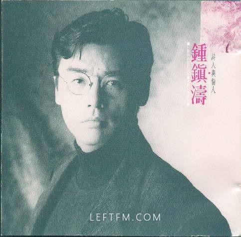 钟镇涛:诗人与情人