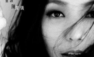 陈洁仪-重译:愿你自此只做兴趣