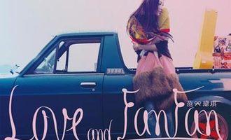 范玮琪-Love&FanFan:最重要的决定