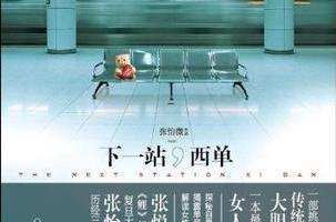 张怡微-下一站,西单:长得像剧本的长篇