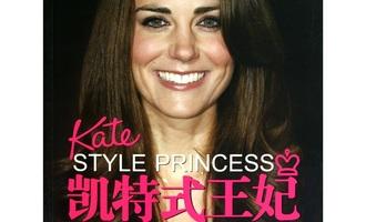凯特式王妃:论童话的不可复制性