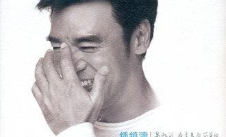 钟镇涛-最好的原来是最简单的:谢谢上天给的功课