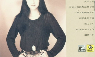 回味唱片:黄韵玲-平凡