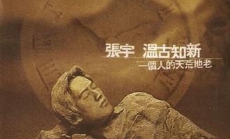 回味唱片:张宇-温古知新 一个人的天荒地老