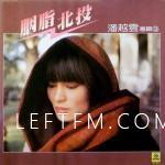 回味唱片:潘越云-胭脂北投