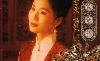 回味唱片:叶欢-鸳鸯锦