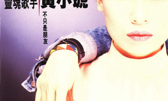 回味唱片:黄小琥-不只是朋友