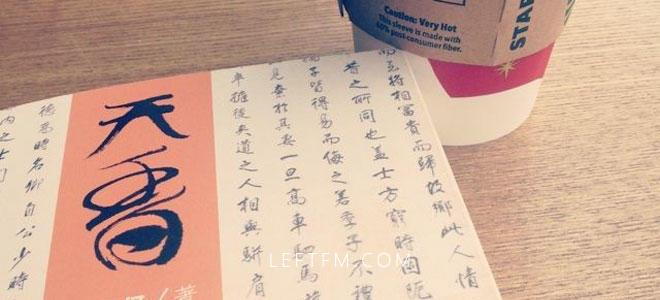 王安忆-天香:非一夕之功