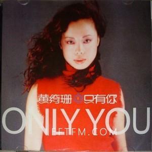 黄绮珊:只有你
