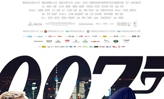 007之大破天幕杀机:职场老鸟的逆袭