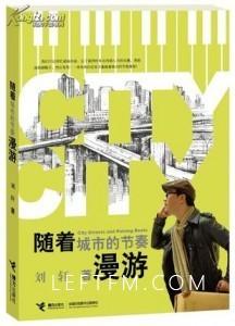 刘轩:随着城市节奏漫游