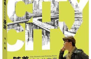 刘轩-随着城市的节奏漫游:心灵鸡汤的负作用