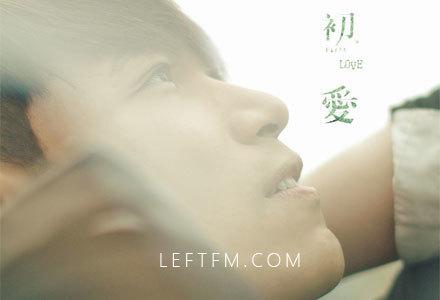 杨宗纬:初.爱