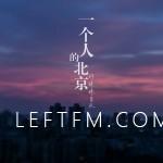 好妹妹乐队:一个人的北京