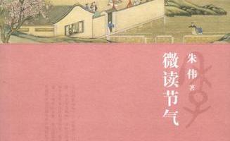 朱伟-微读节气:农耕社会美好时序