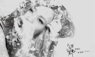蔡健雅-天使与魔鬼的对话:对影成三人