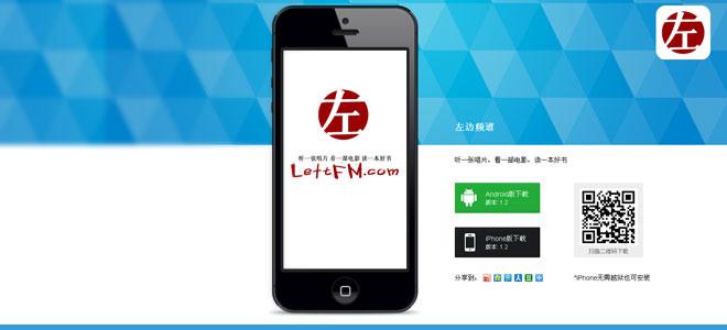 喜大普奔:网站APP手机应用正式上线