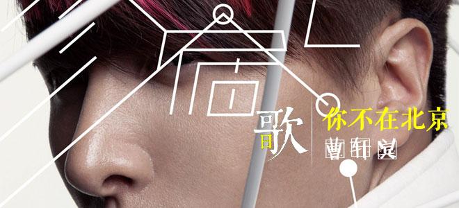 每日一歌:曹轩宾-你不在北京