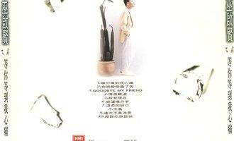回味唱片:巫启贤-等你等到我心痛