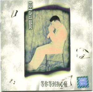 巫启贤:等你等到我心痛(唱片封面)