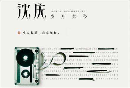 沈庆:岁月如今