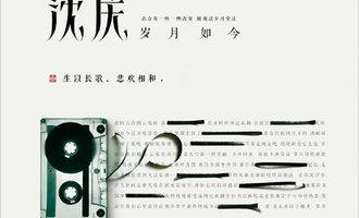沈庆-岁月如今:四十岁了