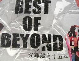 每日一歌:Beyond-光辉岁月