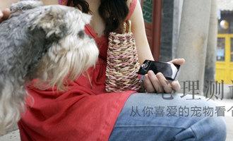 心理测试:从你喜爱的宠物看个性