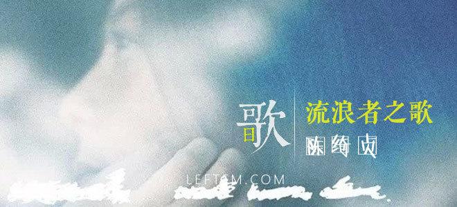 每日一歌:陈绮贞-流浪者之歌
