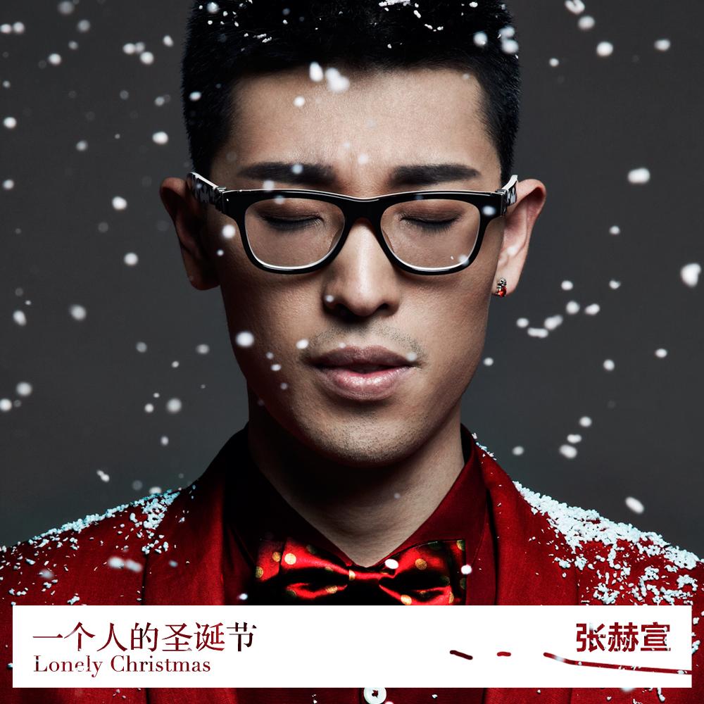 张赫煊:一个人的圣诞节