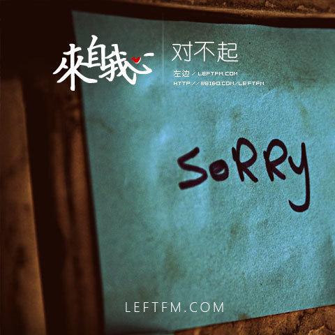 来自我心:对不起