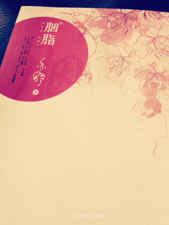亦舒:胭脂