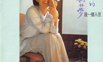 回味唱片:六月的茉莉梦(苏慧伦)