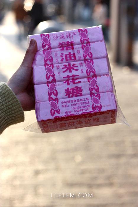 猪油米花糖-天瑜