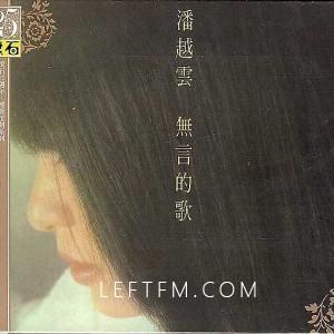 潘越云:无言的歌