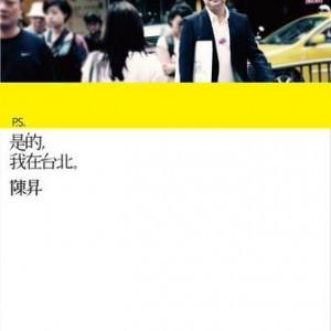陈升:p.s.是的,我在台北。