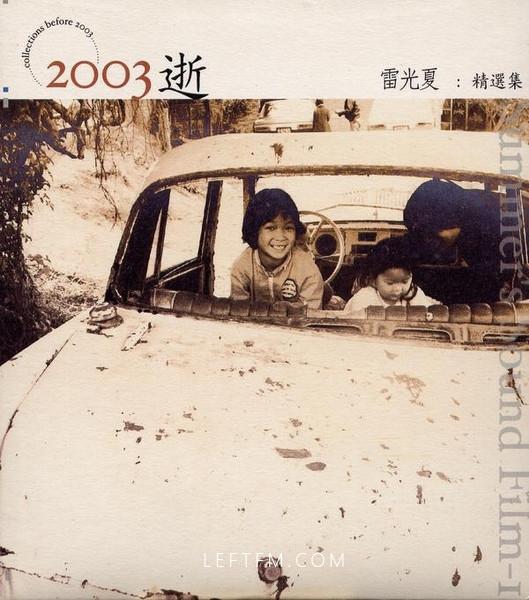 雷光夏:2003逝