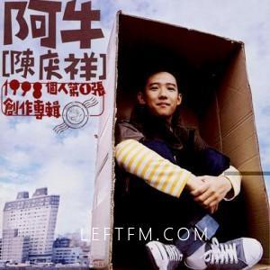 2陈庆祥阿牛个人第一张创作专辑