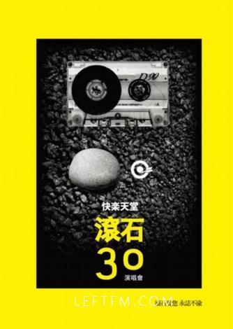 快乐天堂 滚石30年演唱会