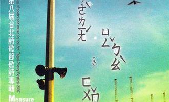 回味唱片:第八届台北诗歌节诗歌专辑