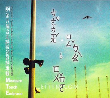 第八届台北诗歌节歌诗专辑