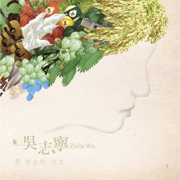 吴志宁:最想去的地方 专辑封面