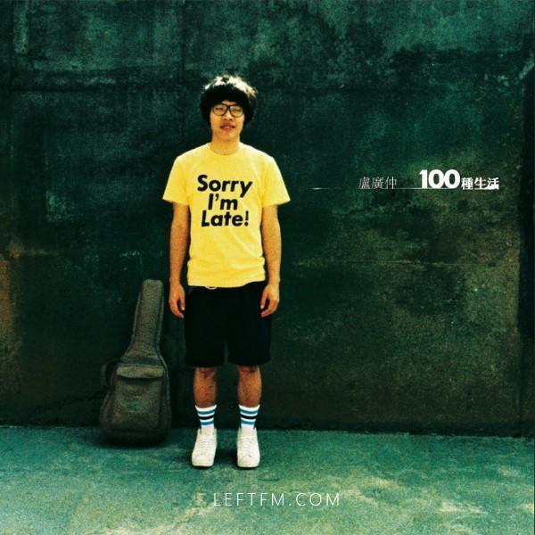 卢广仲:100种生活