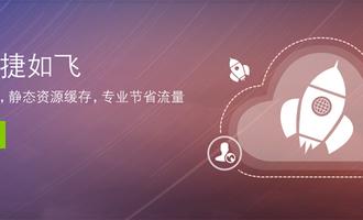 频道纪事:百度云加速优化wordpress网站访问体验