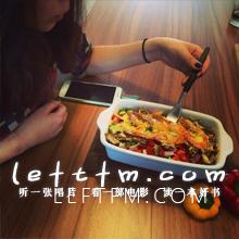 第56期:做个焗饭给你吃