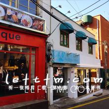 第53期:首尔的南锣鼓巷