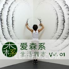 第1期:用创意点亮白墙