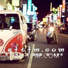 第30期:晚安,台北